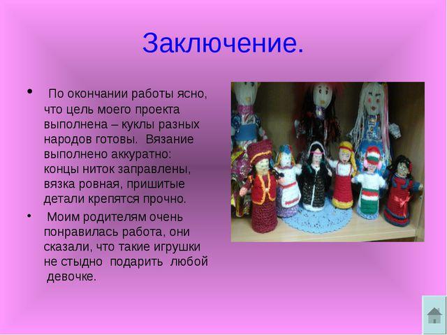 Заключение. По окончании работы ясно, что цель моего проекта выполнена – кукл...