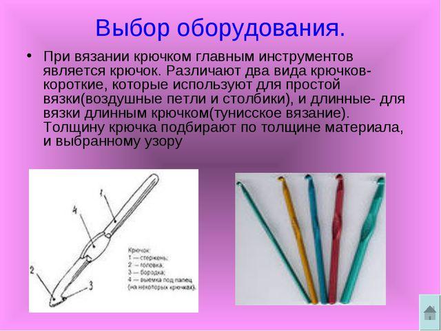 Выбор оборудования. При вязании крючком главным инструментов является крючок....
