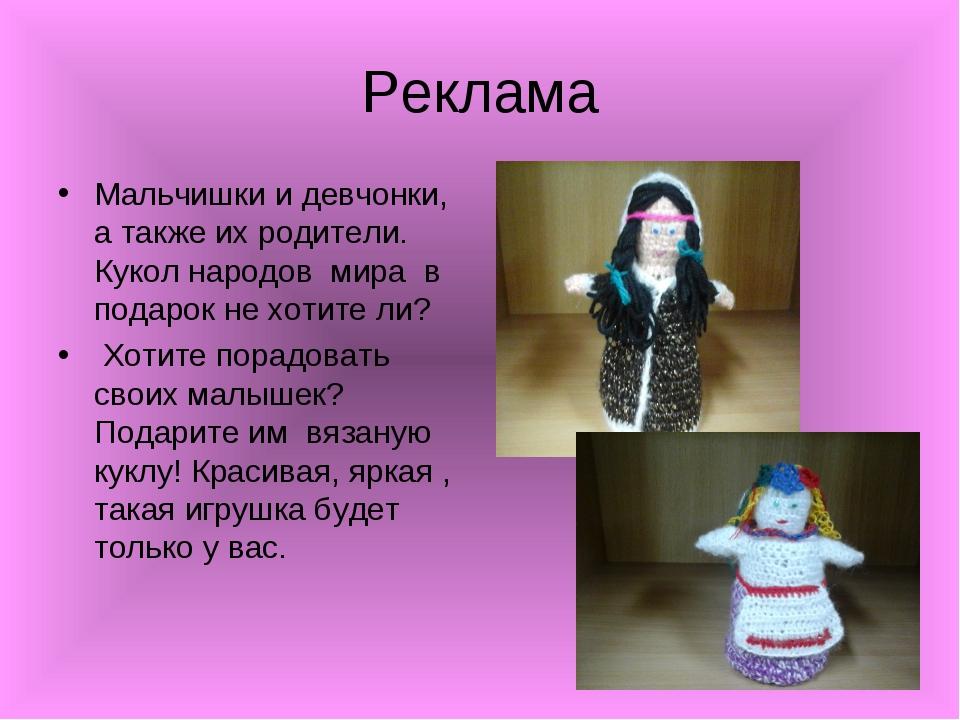 Реклама Мальчишки и девчонки, а также их родители. Кукол народов мира в подар...