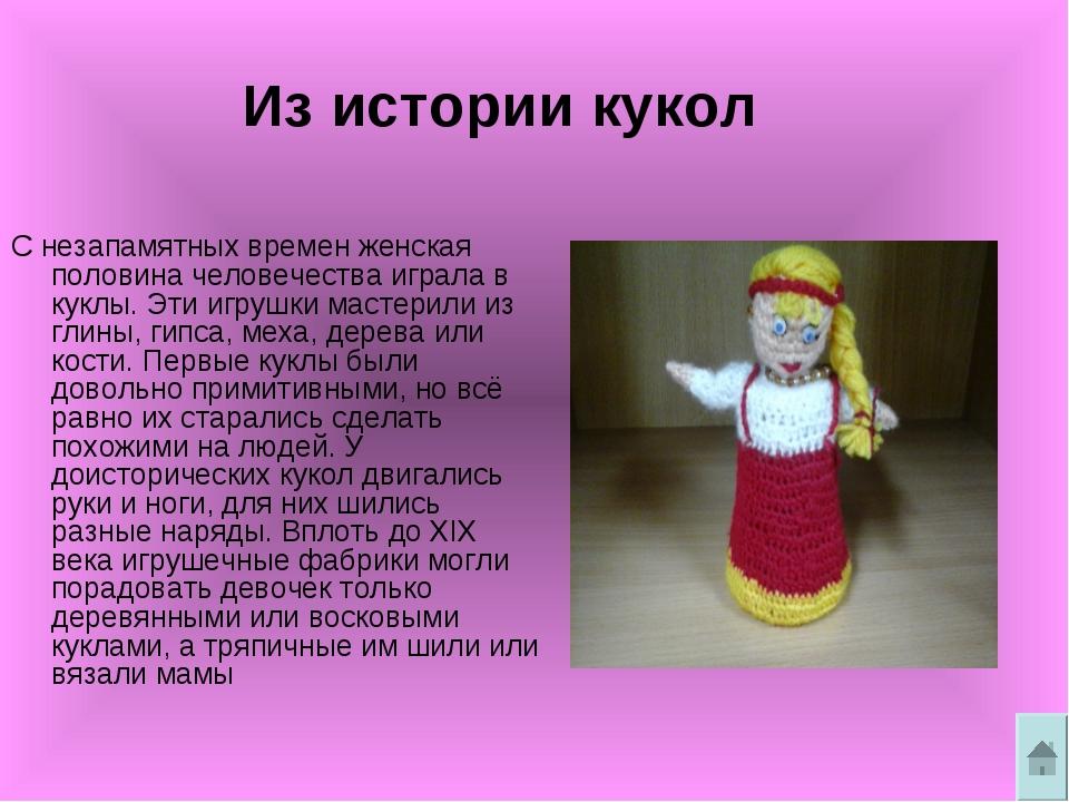 Из истории кукол С незапамятных времен женская половина человечества играла в...