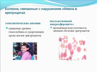 Болезни, связанные с нарушением обмена в эритроцитах гемолитические анемии на