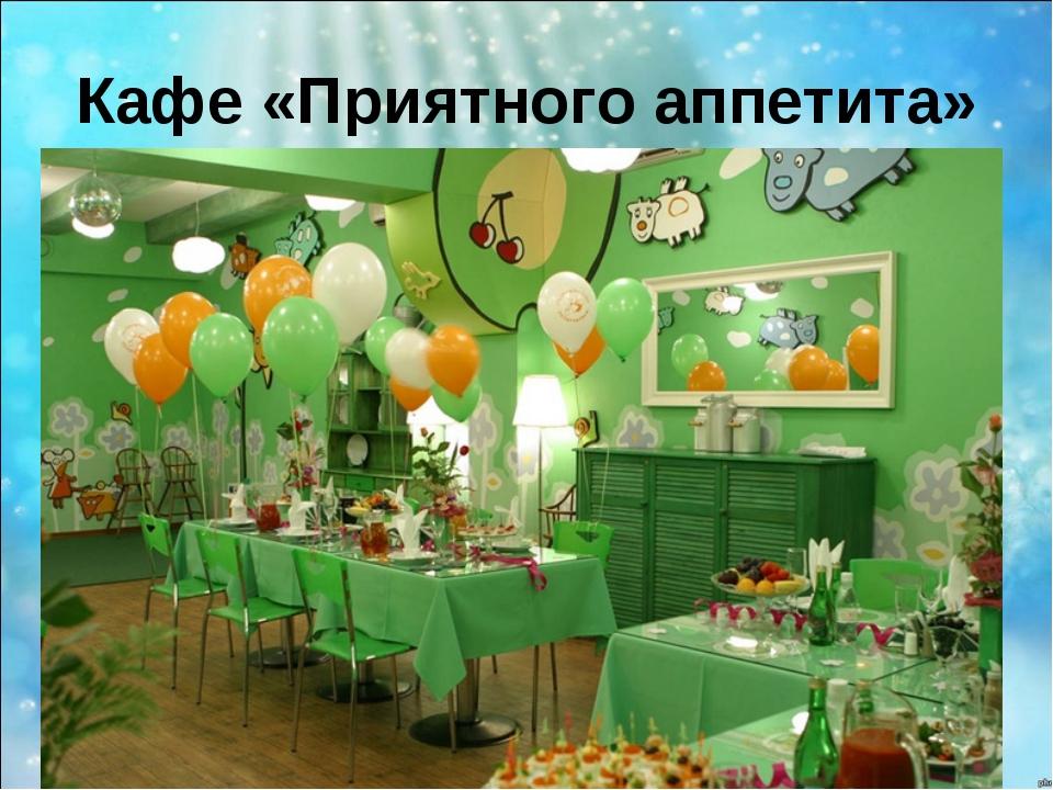 В каком кафе провести детский праздник аниматоры со стажем Тушинская