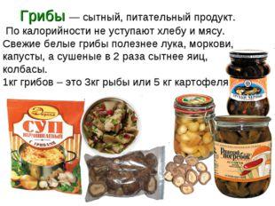 Грибы — сытный, питательный продукт. По калорийности не уступают хлебу и мяс