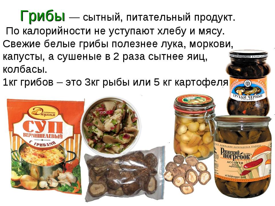 Грибы — сытный, питательный продукт. По калорийности не уступают хлебу и мяс...