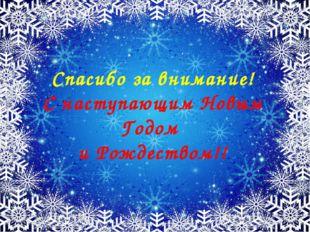 Спасибо за внимание! С наступающим Новым Годом и Рождеством!!