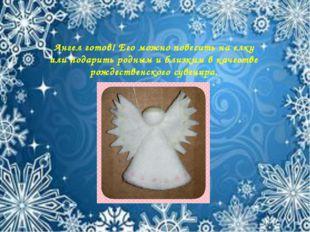 Ангел готов! Его можно повесить на елку или подарить родным и близким в каче