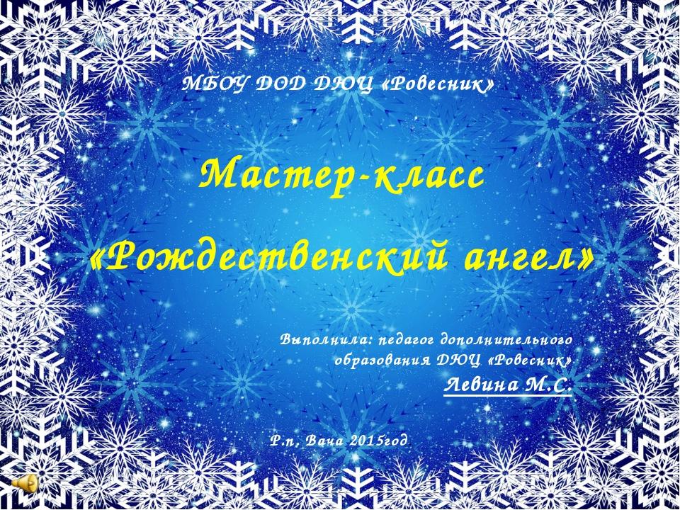 МБОУ ДОД ДЮЦ «Ровесник» Мастер-класс «Рождественский ангел» Выполнила: педаго...
