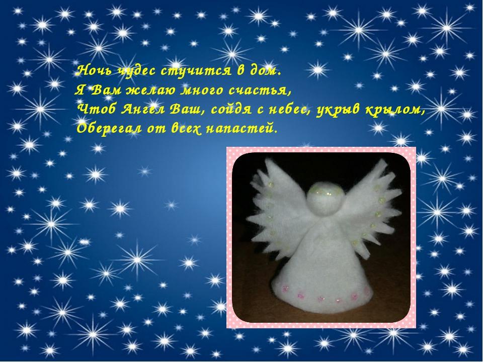 Ночь чудес стучится в дом. Я Вам желаю много счастья, Чтоб Ангел Ваш, сойдя с...