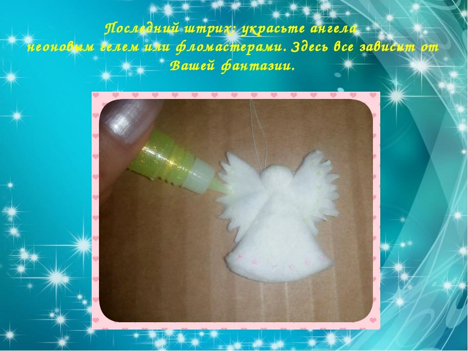 Последний штрих: украсьте ангела неоновым гелем или фломастерами. Здесь все з...