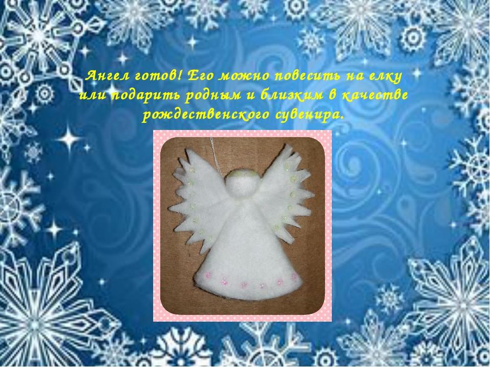 Ангел готов! Его можно повесить на елку или подарить родным и близким в каче...