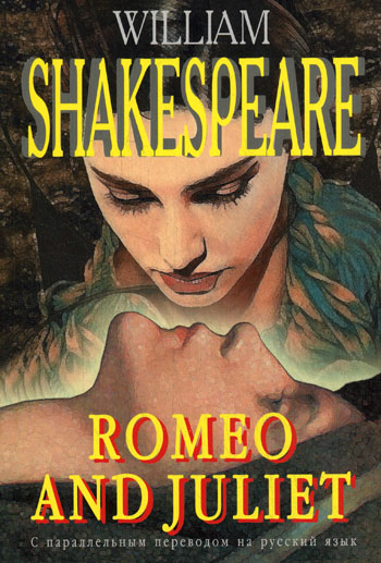 rybuf шекспир.jpg