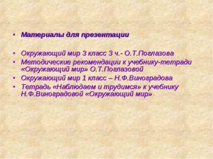 Материалы для презентации Окружающий мир 3 класс 3 ч.- О.Т.Поглазова Методиче