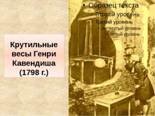 Крутильные весы Генри Кавендиша (1798 г.)