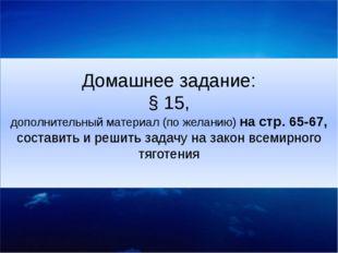 Домашнее задание: § 15, дополнительный материал (по желанию) на стр. 65-67, с