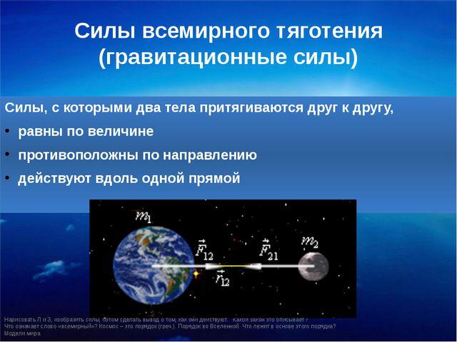 Силы всемирного тяготения (гравитационные силы) Нарисовать Л и З, изобразить...
