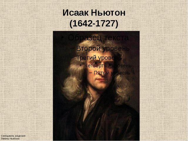 Исаак Ньютон (1642-1727) Сообщение, рецензия Законы Ньютона