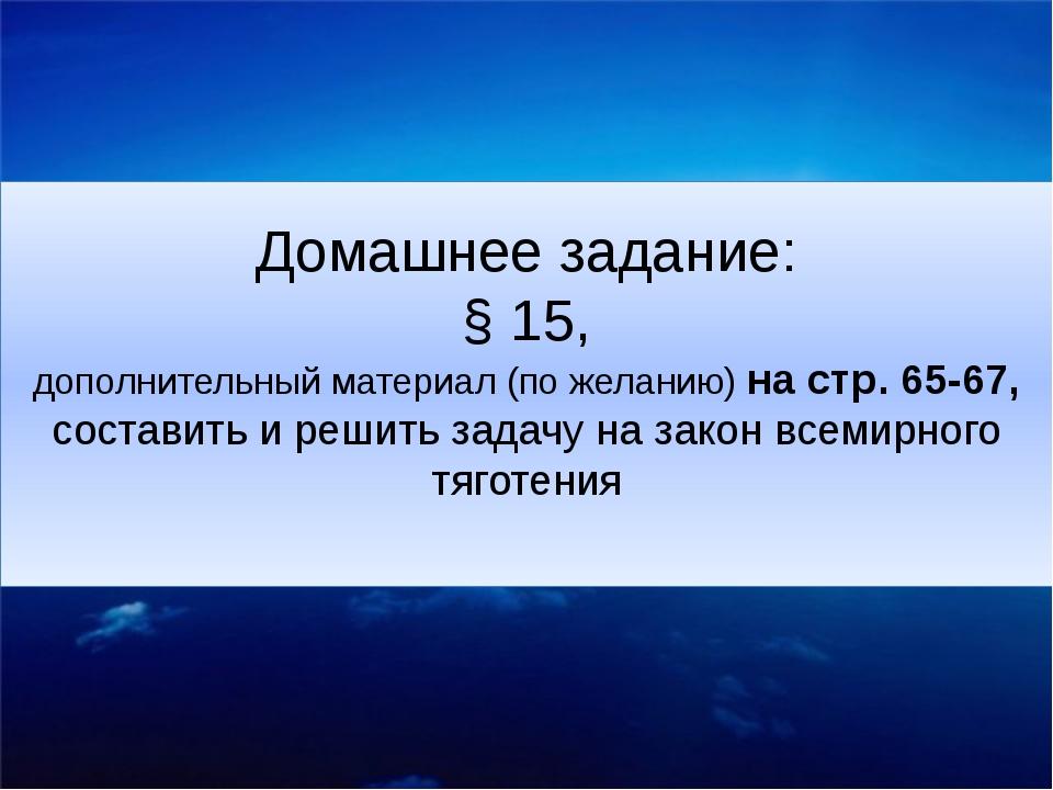Домашнее задание: § 15, дополнительный материал (по желанию) на стр. 65-67, с...