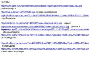 Ресурсы http://www.ugra-tv.ru/upload/iblock/adc/adcbce4ce18ee53004da55c868282