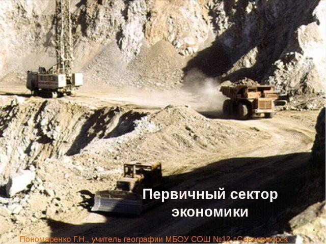 Первичный сектор экономики Пономаренко Г.Н., учитель географии МБОУ СОШ №12 г...