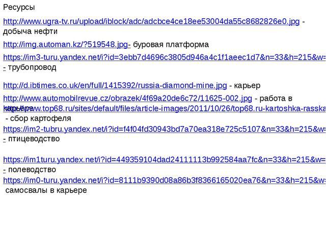 Ресурсы http://www.ugra-tv.ru/upload/iblock/adc/adcbce4ce18ee53004da55c868282...