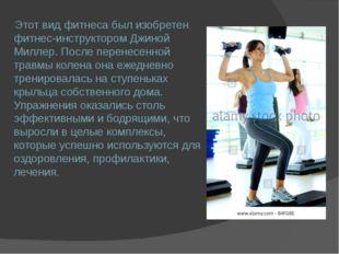 Этот вид фитнеса был изобретен фитнес-инструктором Джиной Миллер. После перен