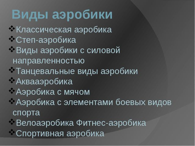 Классическая аэробика Степ-аэробика Виды аэробики с силовой направленностью Т...