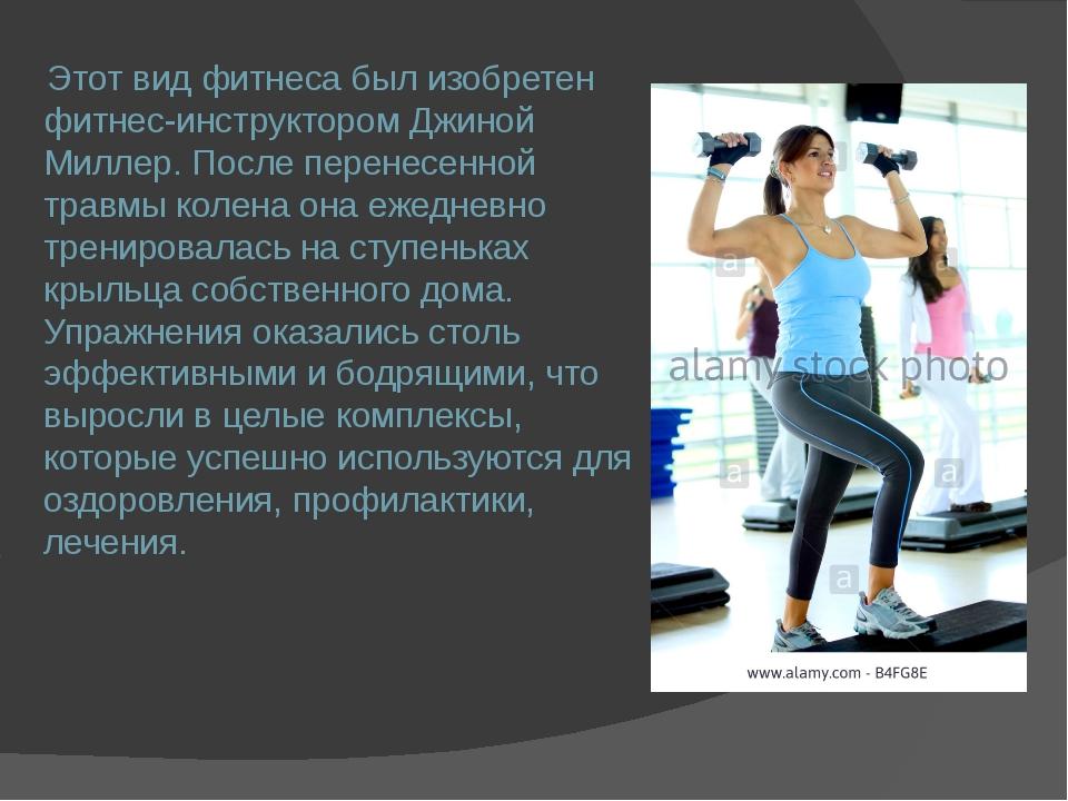 Этот вид фитнеса был изобретен фитнес-инструктором Джиной Миллер. После перен...