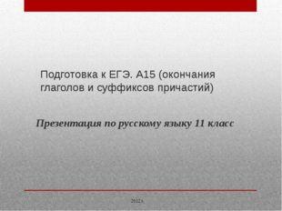 Подготовка к ЕГЭ. А15 (окончания глаголов и суффиксов причастий) Презентация