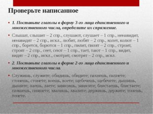 Проверьте написанное 1. Поставьте глаголы в форму 3-го лица единственного и м