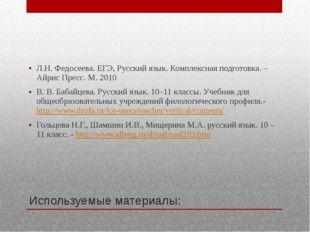 Используемые материалы: Л.Н. Федосеева. ЕГЭ, Русский язык. Комплексная подгот