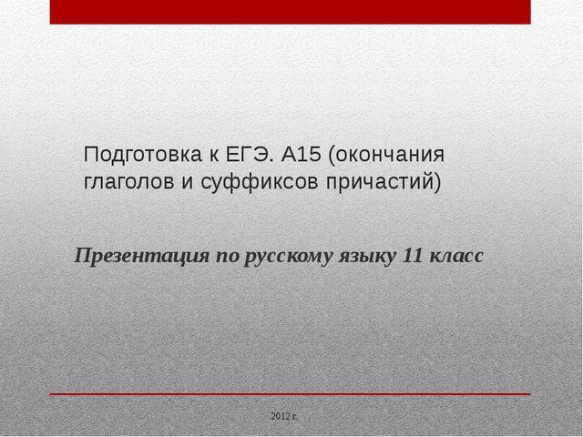 Подготовка к ЕГЭ. А15 (окончания глаголов и суффиксов причастий) Презентация...