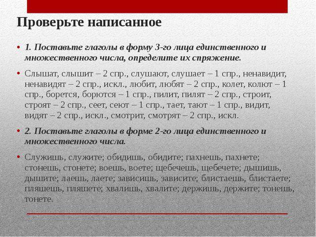 Проверьте написанное 1. Поставьте глаголы в форму 3-го лица единственного и м...