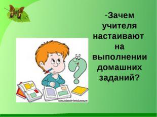 Зачем учителя настаивают на выполнении домашних заданий?
