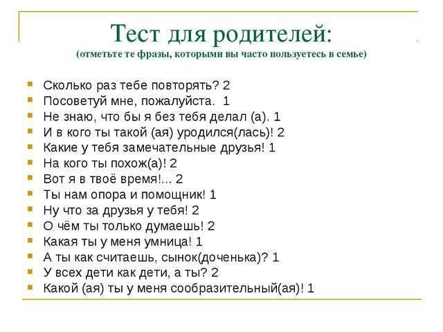 Тест для родителей: (отметьте те фразы, которыми вы часто пользуетесь в семье...