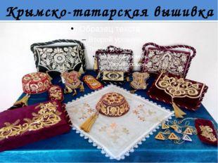 Крымско-татарская вышивка