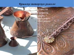 Крымско-татарское ремесло