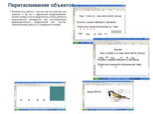 Перетаскивание объектов Возможность работы с текстом при его разборе или анал
