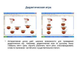 Дидактическая игра Интерактивная доска даёт широкие возможности для проведени