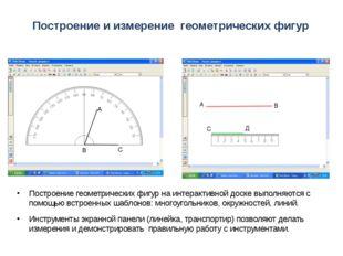 Построение и измерение геометрических фигур Построение геометрических фигур н