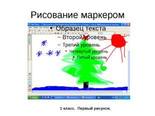 Рисование маркером 1 класс. Первый рисунок.