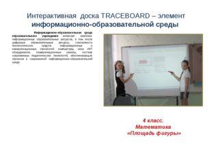 Интерактивная доска TRACEBOARD – элемент информационно-образовательной среды