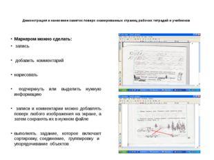 Демонстрация и нанесение заметок поверх сканированных страниц рабочих тетраде
