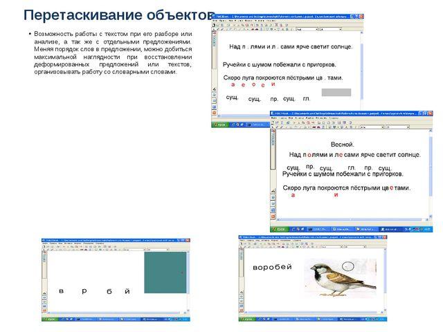 Перетаскивание объектов Возможность работы с текстом при его разборе или анал...