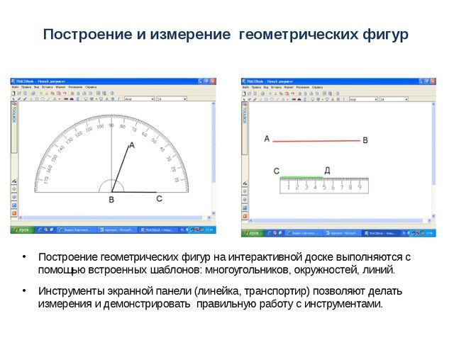 Построение и измерение геометрических фигур Построение геометрических фигур н...