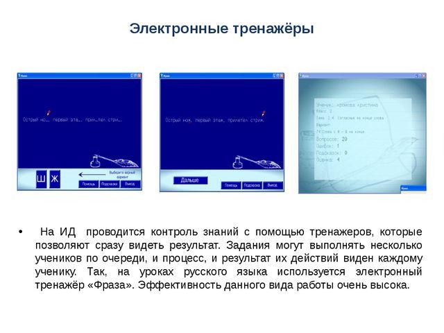 Электронные тренажёры На ИД проводится контроль знаний с помощью тренажеров,...