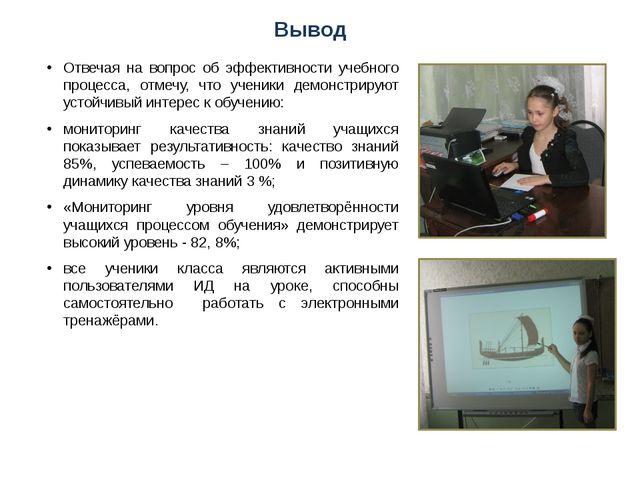 Вывод Отвечая на вопрос об эффективности учебного процесса, отмечу, что учени...