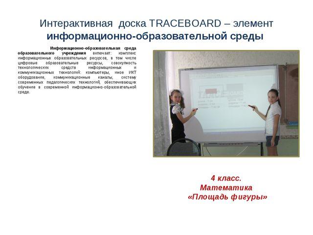 Интерактивная доска TRACEBOARD – элемент информационно-образовательной среды...