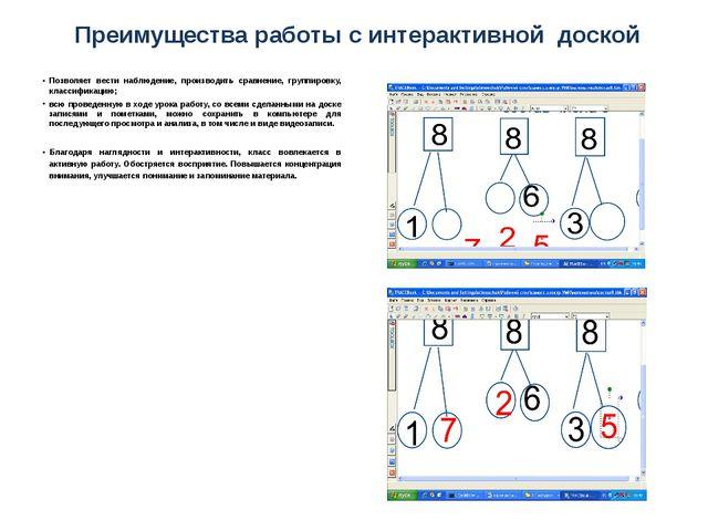 Преимущества работы с интерактивной доской Позволяет вести наблюдение, произв...