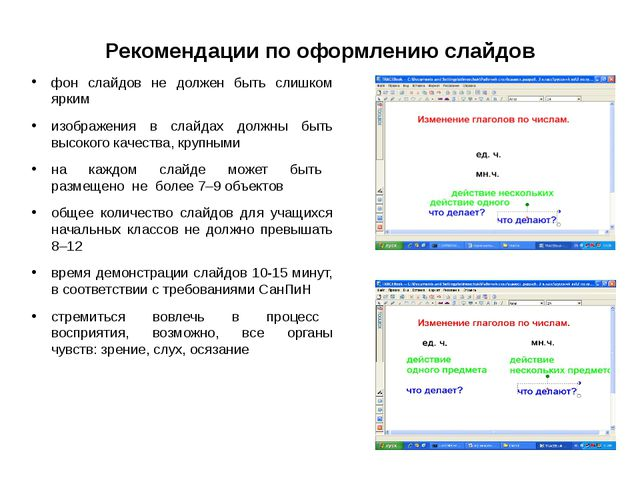 Рекомендации по оформлению слайдов фон слайдов не должен быть слишком ярким и...
