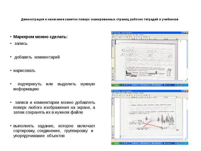 Демонстрация и нанесение заметок поверх сканированных страниц рабочих тетраде...